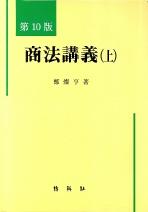 상법강의 (상)(제10판)