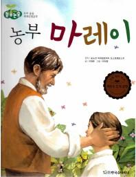 농부 마레이(돋움논술 어린이단편문학)(양장본 HardCover)