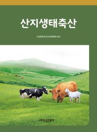 산지생태축산