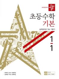초등 수학 1-1 기본(2020)