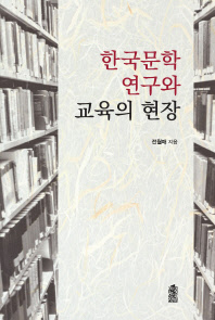 한국문학 연구와 교육의 현장