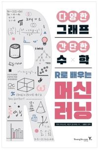 다양한 그래프  간단한 수학  R로 배우는 머신러닝