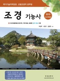 조경 기능사(2019)(개정판)