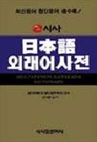 일본어 외래어 사전