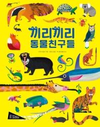 끼리끼리 동물 친구들(아트사이언스 시리즈(예술, 과학, 그림책))(양장본 HardCover)