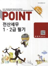 전산세무 1 2급 필기(2014)