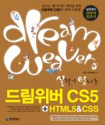드림위버 CS5 HTML CSS(2011)(실력이 탐나는)(CD1장포함)