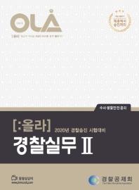 경찰실무. 2(2020)(올라)