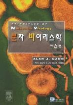 분자 바이러스학(제4판)(4판)