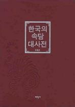 한국의 속담 대사전