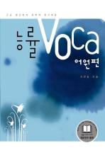 능률VOCA: 어원편(부록포함)(능률 고교 어휘 시리즈)