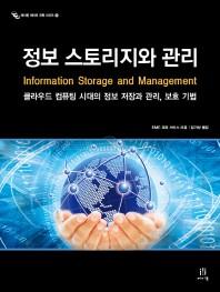 정보 스토리지와 관리(에이콘 데이터 과학 시리즈 9)