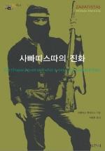사빠띠스따의 진화(아우또노미아총서 18)(양장본 HardCover)