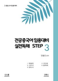 전공중국어 임용대비 실전독해 Step. 3