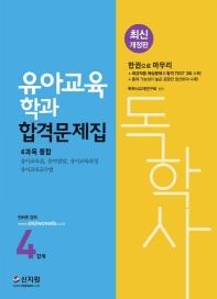 유아교육학과 4과목 통합 4단계 합격문제집(독학사)(개정판)