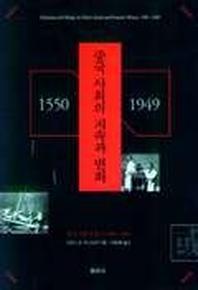 중국 사회의 지속과 변화(중국사회경제사 1550-1949)