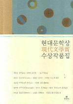 현대문학상 수상작품집: 1956-1970