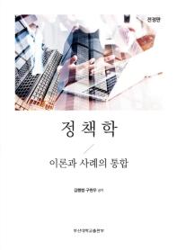 정책학: 이론과 사례의 통합(전정판)
