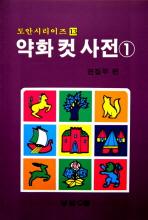 약화 컷 사전 1(도안 시리즈 13)
