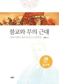 불교와 무의 근대(큰글자책)