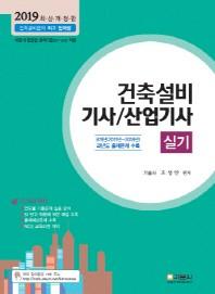 건축설비기사 산업기사 실기(2019)(개정판)