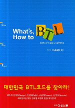 WHAT'S HOW TO BTL