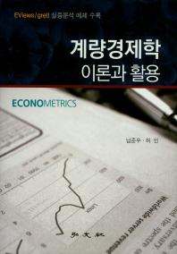 계량경제학 이론과 활용(양장본 HardCover)