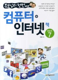 컴퓨터 인터넷 책(윈도우 7)(부모님의 첫번째)