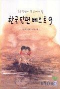 한국단편 베스트 9(초등학생이 꼭 읽어야 할)