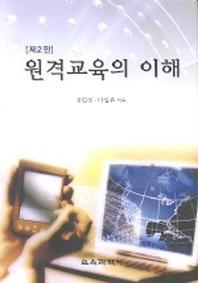 원격교육의 이해 (제2판)(2판)