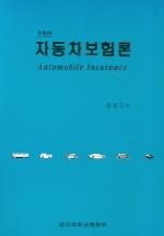 자동차보험론(2005)(전정판)