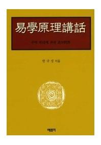 역학원리강화(3판)