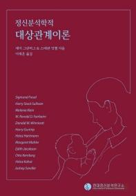 정신분석학적 대상관계이론