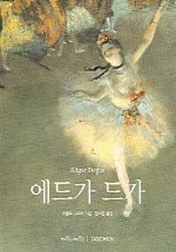 에드가 드가(베이식 아트 시리즈)