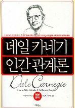 데일 카네기 인간 관계론(포켓판)