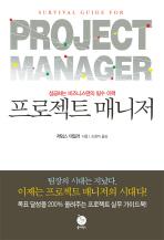 프로젝트 매니저(PROJECT MANAGER)