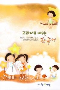 다문화가족 학부모를 위한 가이드북: 베트남어