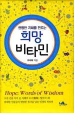 희망 비타민(현명한 지혜를 만드는)(패드커버)