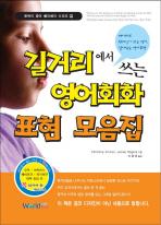 영어회화 표현 모음집