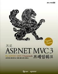 ASP.NET MVC 3 프레임워크(프로)(개정판 3판)(초이스 시리즈 3)