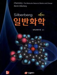 일반화학(6판)