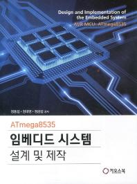 ATmega8535 임베디드 시스템 설계 및 제작