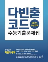 고등 수학영역 확률과 통계 수능기출문제집(2020)(2021 수능대비)(다빈출코드)