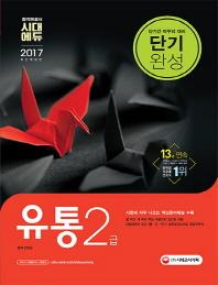 유통관리사 2급 단기완성(2017)(개정판 11판)