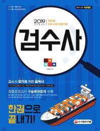 검수사 한권으로 끝내기(2019)(NEW 미래 유망 평생직종)(개정판)