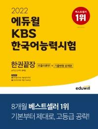 2022 에듀윌 KBS한국어능력시험 한권끝장 빈출이론편+기출변형 문제편