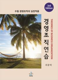 경영조직연습(3판)