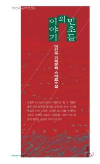 민초들의 이야기(이건숙 문학전집 4)