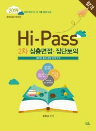 2차 심층면접 집단토의(2019)(Hi-Pass)