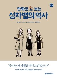 성차별의 역사(만화로 보는)(한빛비즈 교양툰)